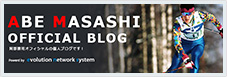 阿部雅司ブログ