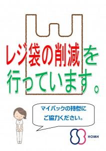 レジ袋削減(2)