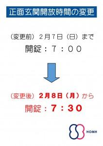 正面玄関施錠(A4)